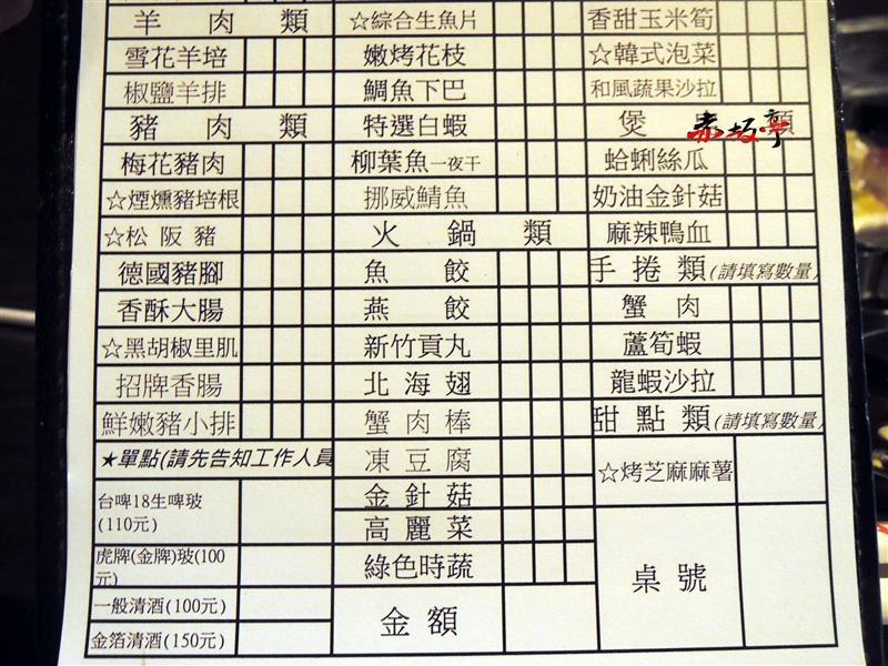 赤坂亭日式燒肉 016.jpg