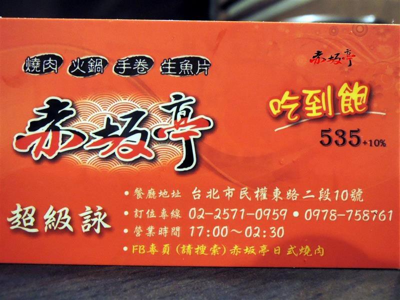 赤坂亭日式燒肉 085.jpg