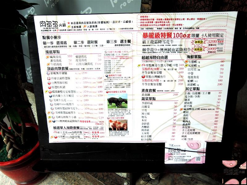 肉多多火鍋 001.jpg