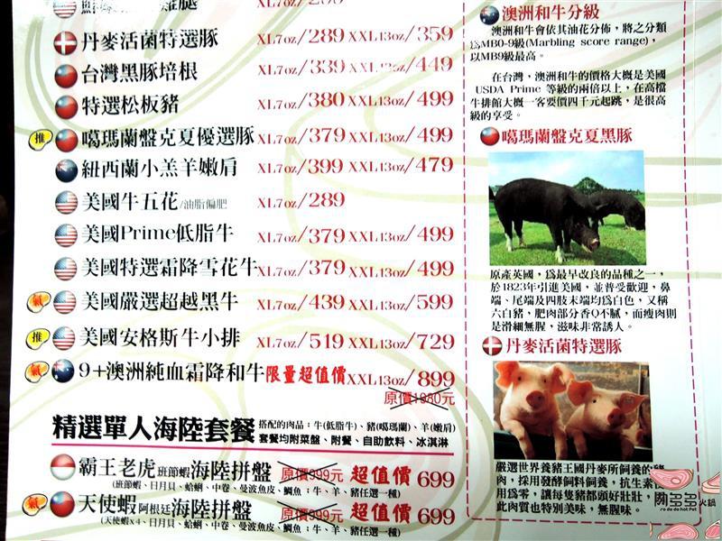 肉多多火鍋 016.jpg