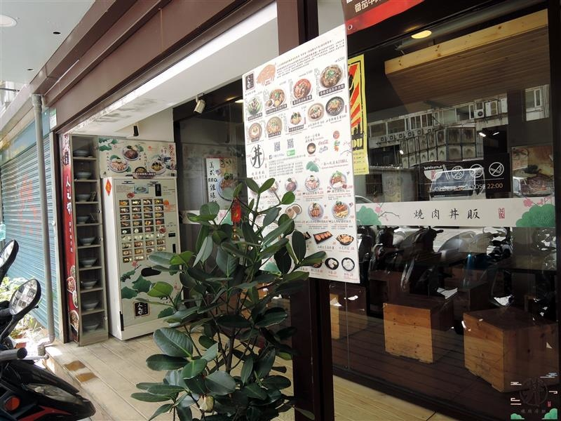 燒肉丼販 002.jpg