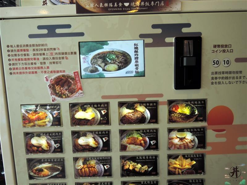 燒肉丼販 011.jpg