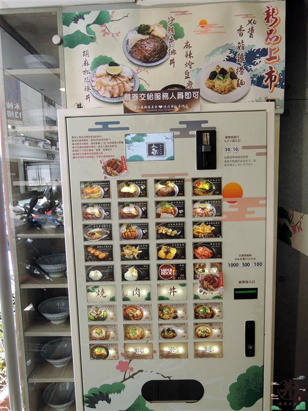 燒肉丼販 010.jpg