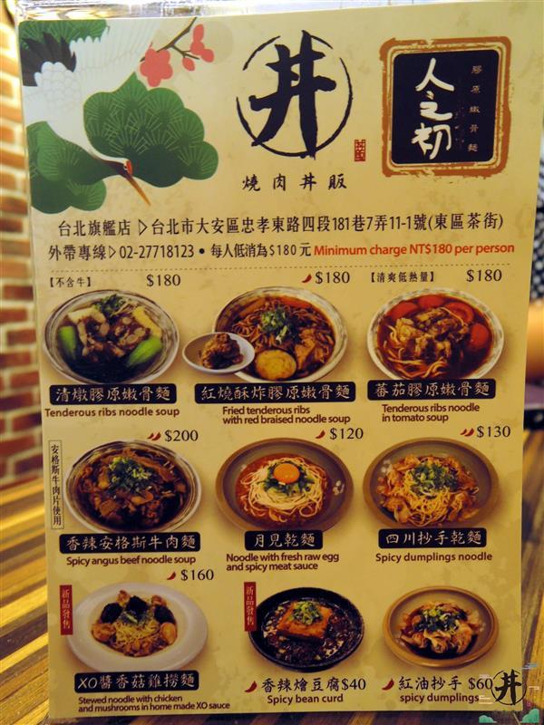 燒肉丼販 014.jpg