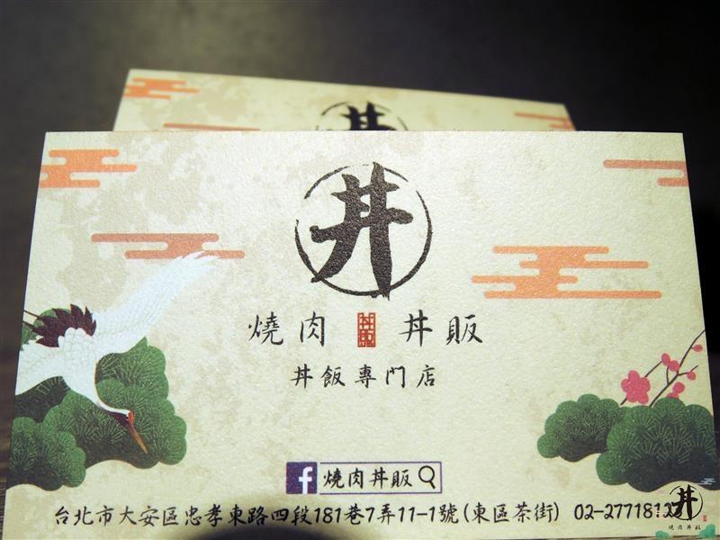 燒肉丼販 059.jpg