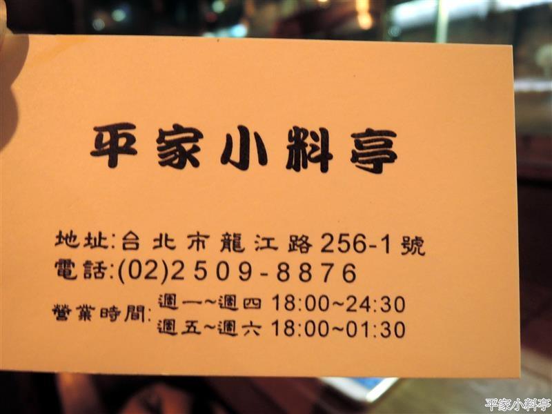 平家小料亭 073.jpg