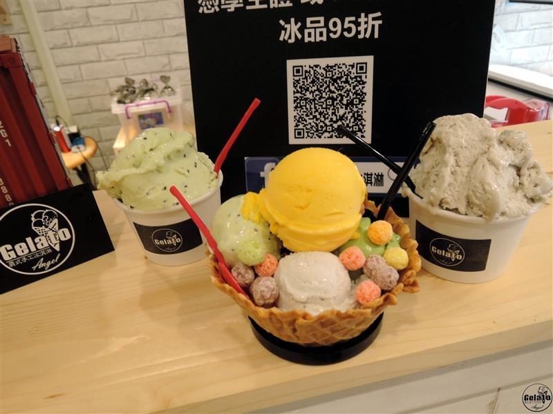 ANGEL 義式手工冰淇淋 033.jpg