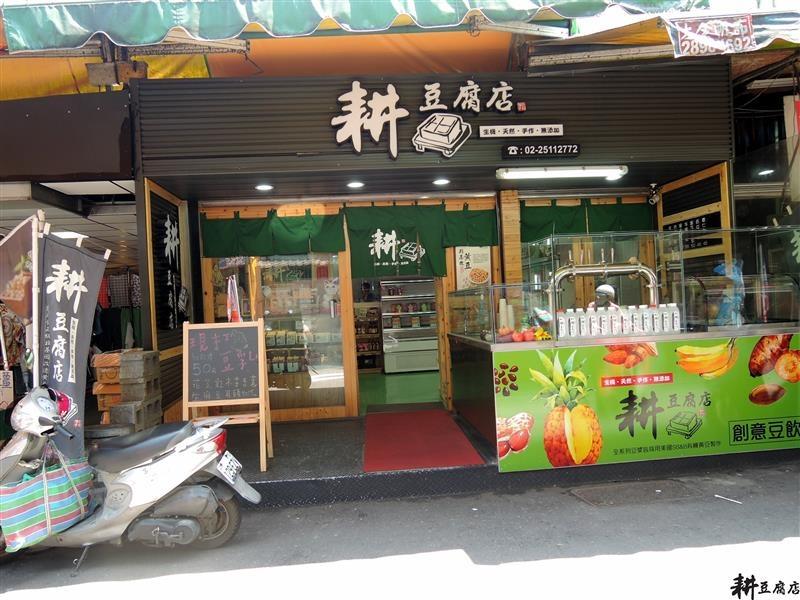 耕豆腐店 001.jpg
