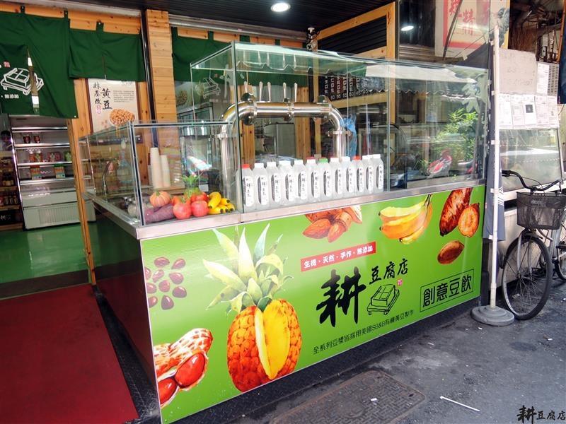 耕豆腐店 002.jpg
