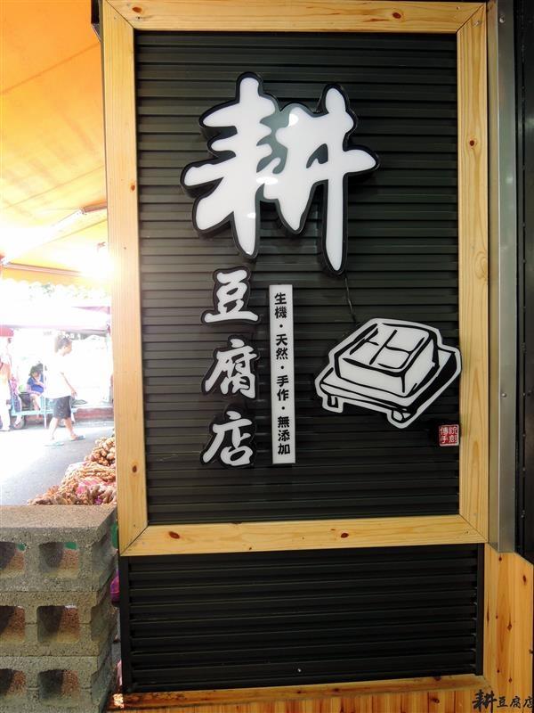 耕豆腐店 004.jpg