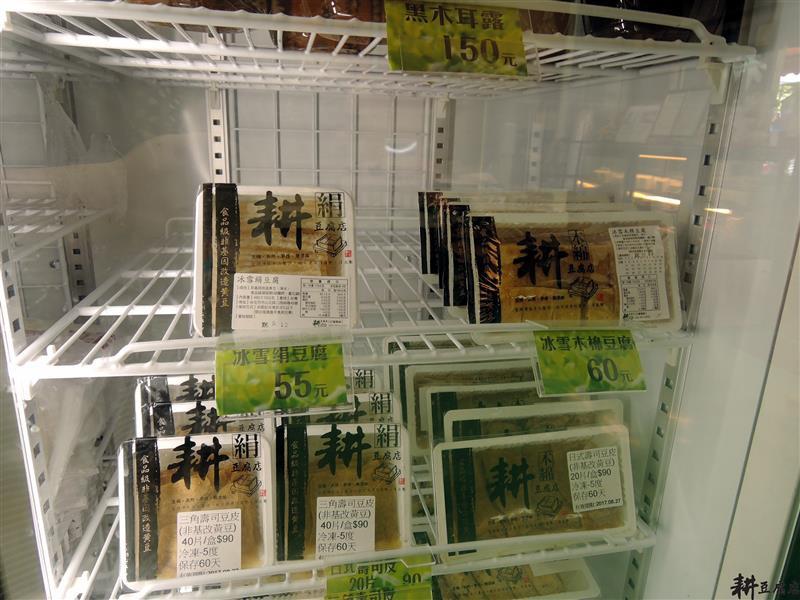 耕豆腐店 029.jpg