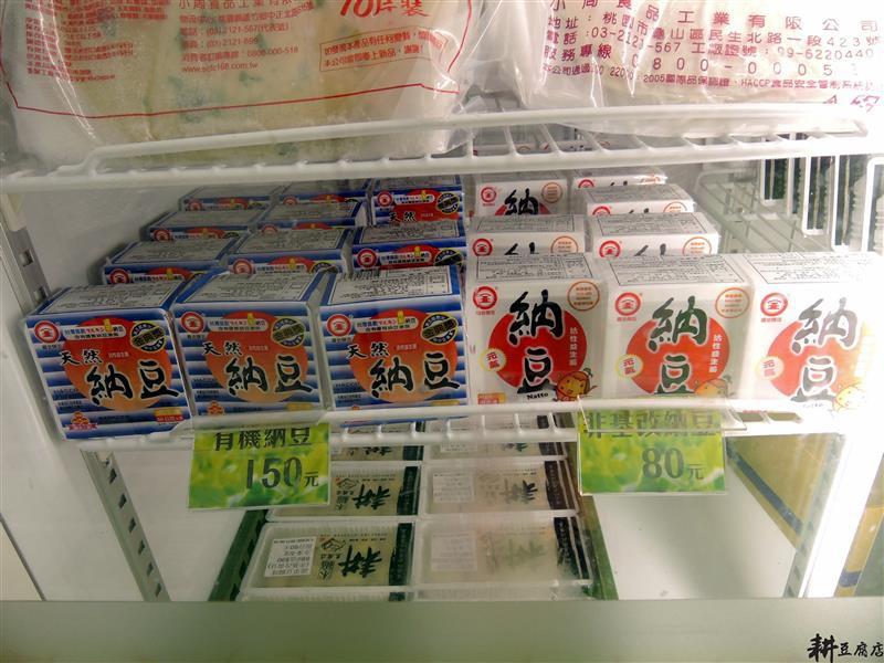 耕豆腐店 032.jpg