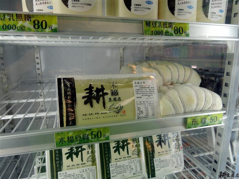 耕豆腐店 035.jpg