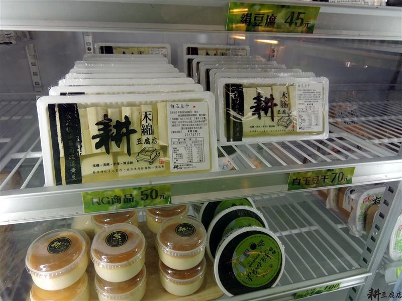 耕豆腐店 037.jpg