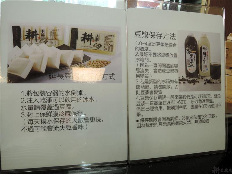 耕豆腐店 047.jpg