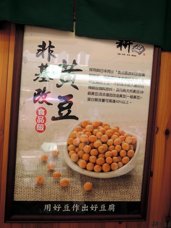 耕豆腐店 052.jpg