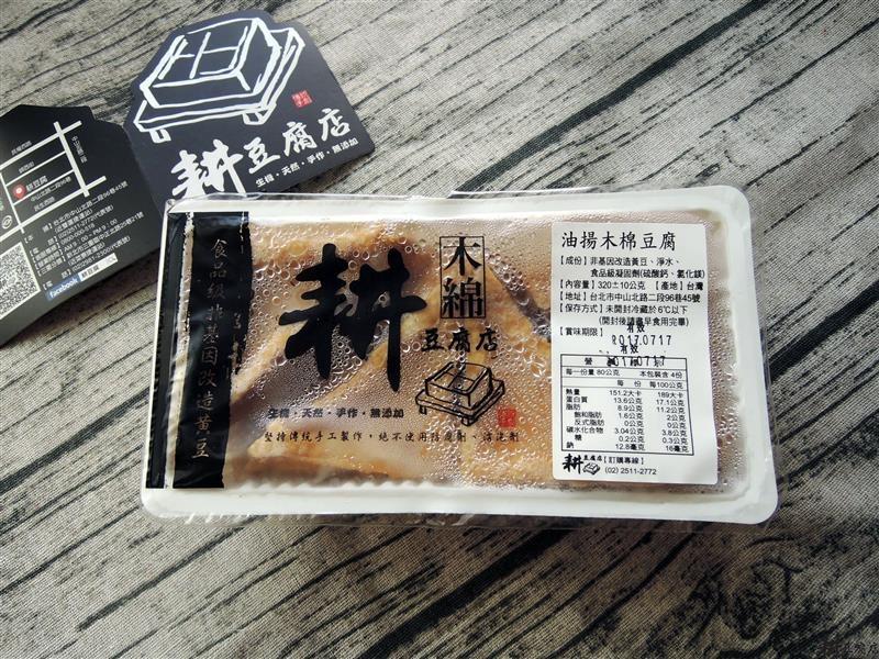 耕豆腐  047.jpg