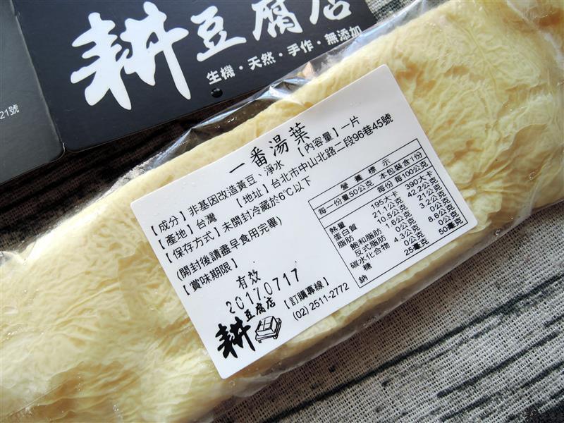 耕豆腐  056.jpg