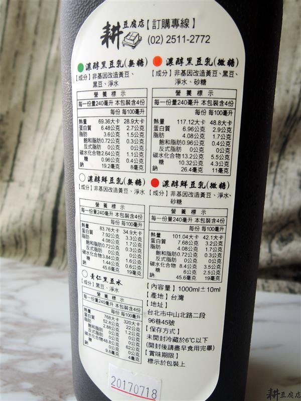 耕豆腐店   024.jpg