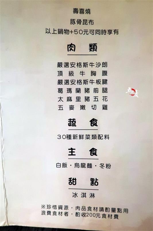 五麥壽喜燒 010.jpg