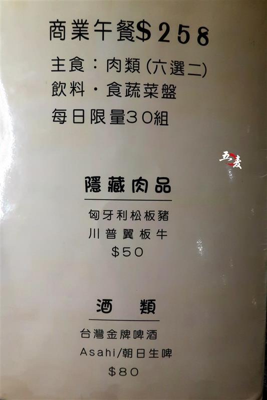 五麥壽喜燒 011.jpg