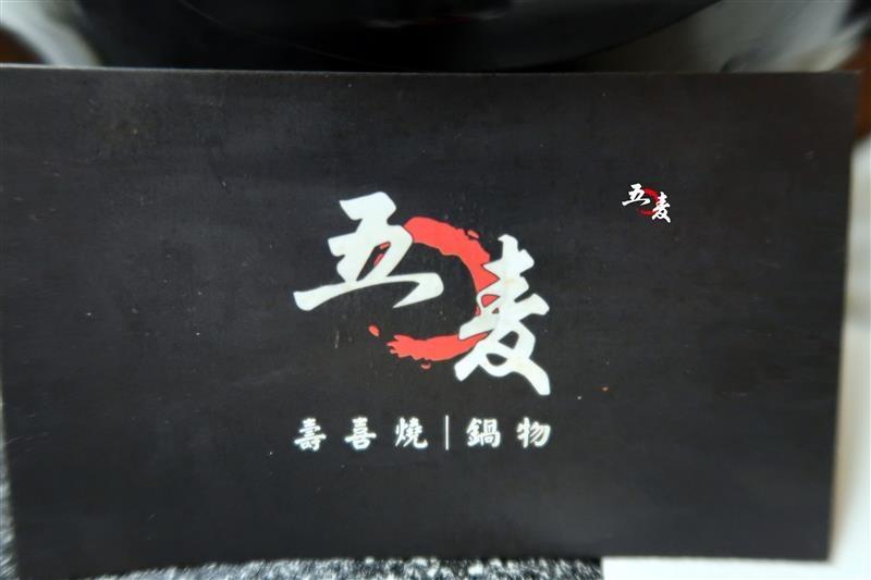 五麥壽喜燒 076.jpg