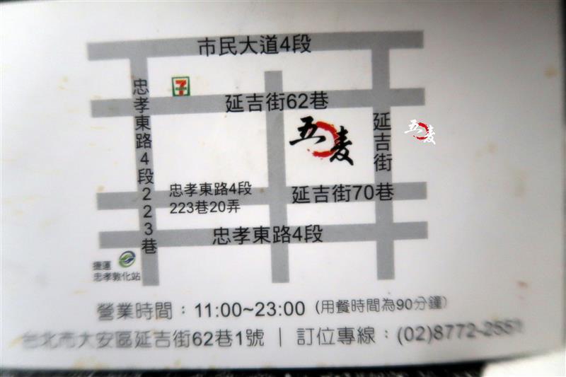 五麥壽喜燒 077.jpg
