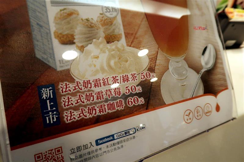 法式奶霜綠茶  (7).jpg