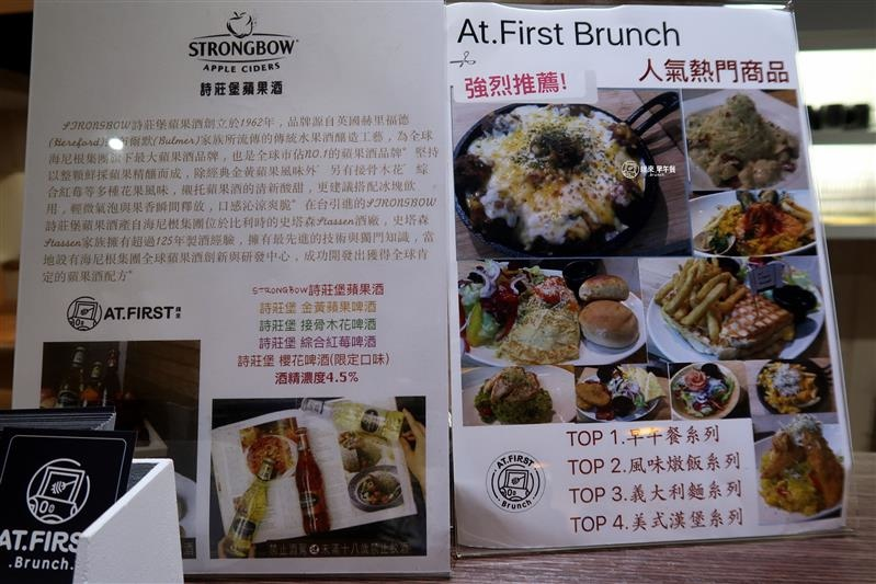 At • First Brunch 緣來 013.jpg