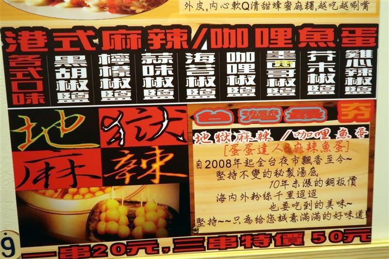 想吃大相撲麻糬 014.jpg