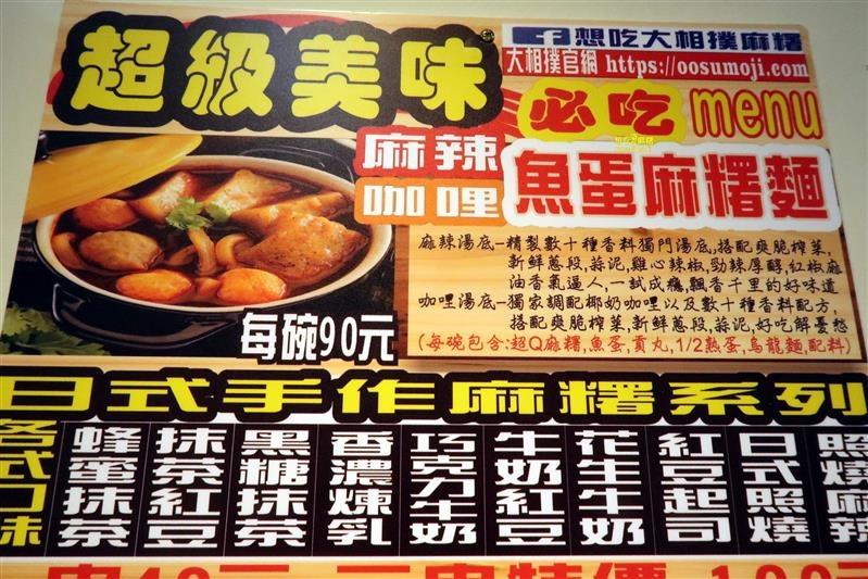 想吃大相撲麻糬 012.jpg
