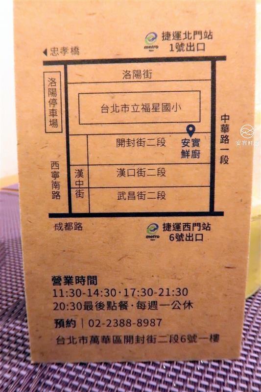 安實鮮廚 067.jpg