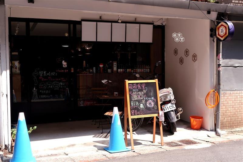 萌萌食堂 001.jpg