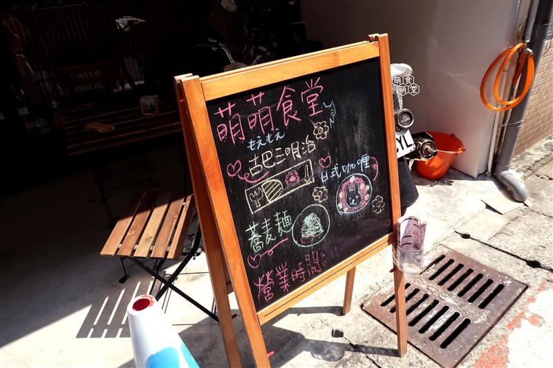 萌萌食堂 002.jpg