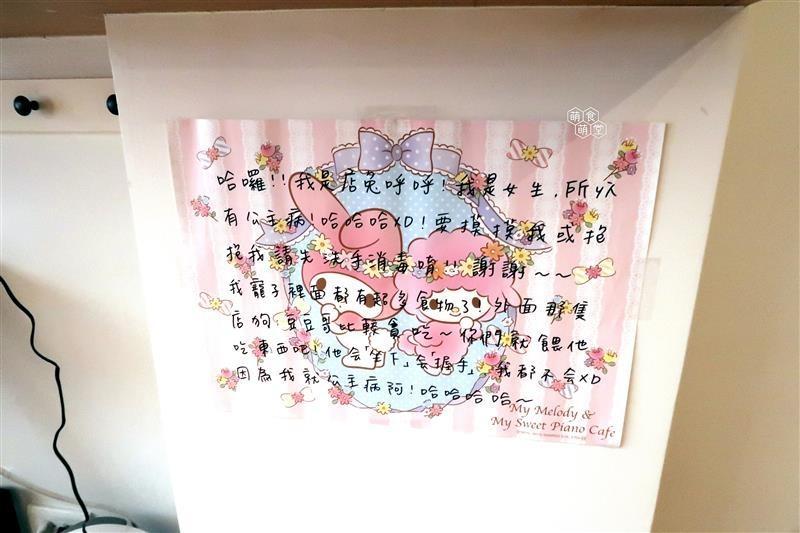 萌萌食堂 013.jpg