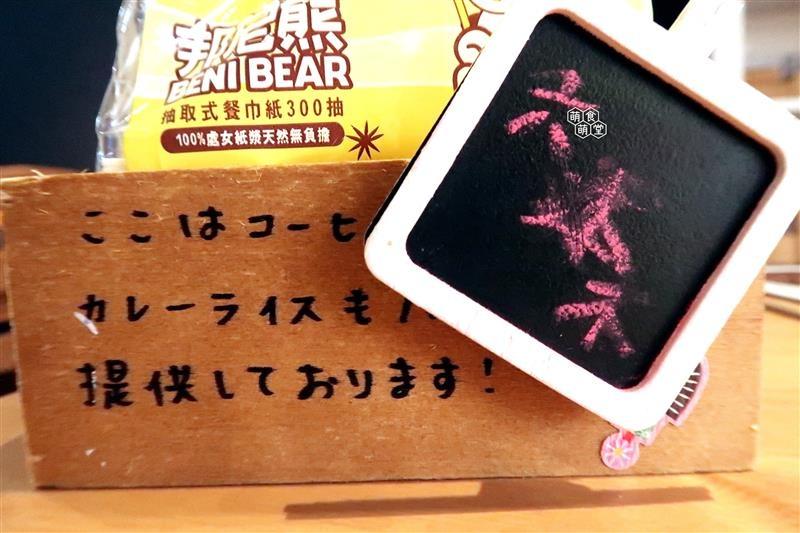 萌萌食堂 035.jpg