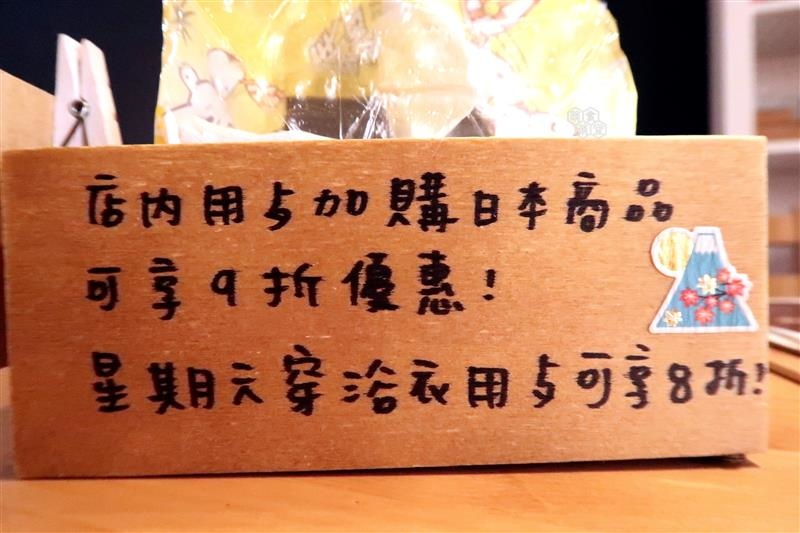 萌萌食堂 037.jpg