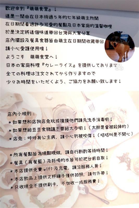 萌萌食堂 039.jpg