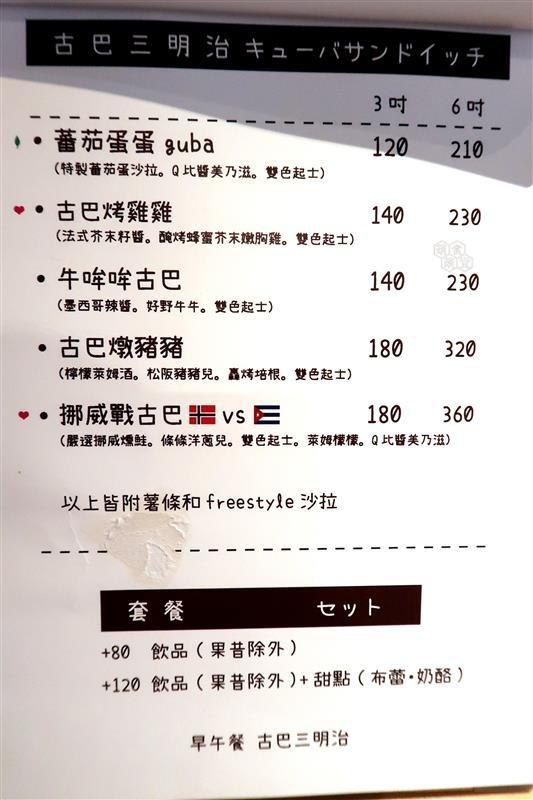 萌萌食堂 040.jpg