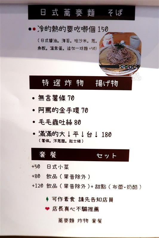 萌萌食堂 042.jpg