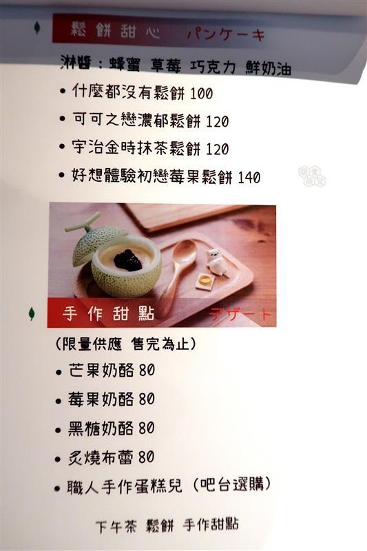 萌萌食堂 043.jpg