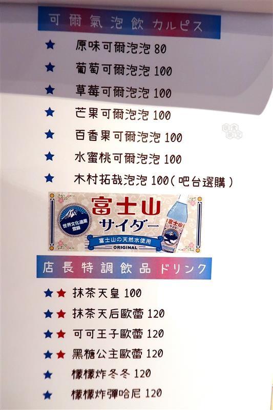 萌萌食堂 045.jpg