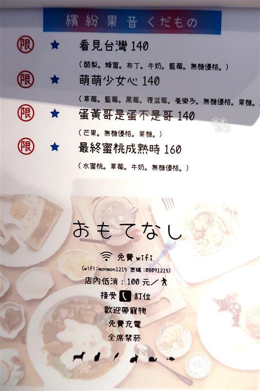 萌萌食堂 046.jpg