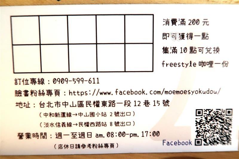 萌萌食堂 083.jpg