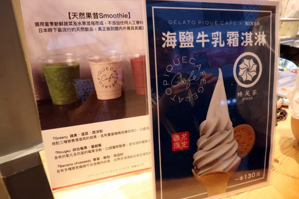 gelato pique ca010.jpg