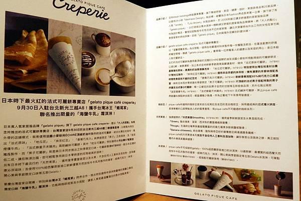 gelato pique ca032.jpg
