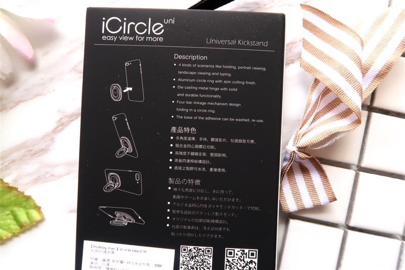 iCircle Uni 手機支架 005.jpg