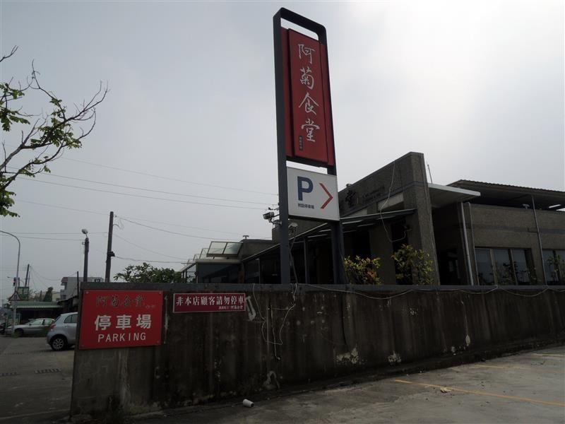 阿菊食堂 001.jpg