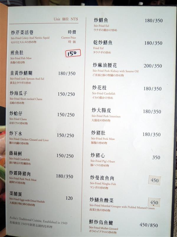 阿菊食堂 016.jpg