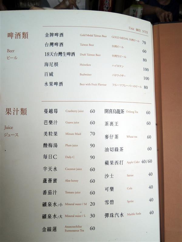 阿菊食堂 023.jpg